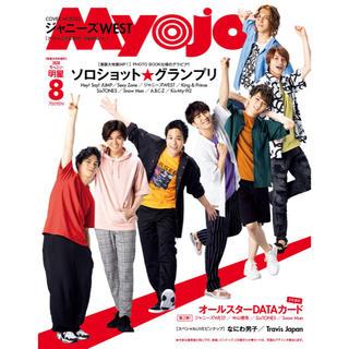 シュウエイシャ(集英社)のMyojo 8月号 ちっこい版(アイドルグッズ)