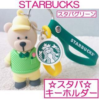 スターバックスコーヒー(Starbucks Coffee)のスタバ*キーホルダー*スターバックス*グリーン*べアリスタ(キーホルダー)