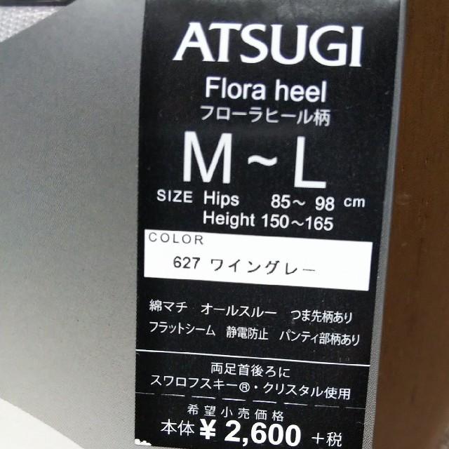 Atsugi(アツギ)のエクスエール* 柄ストッキング レディースのレッグウェア(タイツ/ストッキング)の商品写真