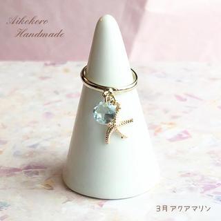 New ☆ 夏限定!【誕生石&スターフィッシュ】ピンキーリング (指輪)(リング)