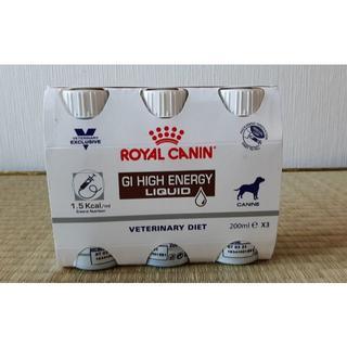 ロイヤルカナン 犬用消化器サポート高栄養リキッド 200ml×3本