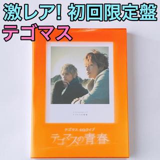 NEWS - テゴマス 4th ライブ テゴマスの青春 初回盤 DVD 美品! 手越祐也