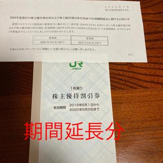 JR - JR東日本 株主優待券 期間延長分