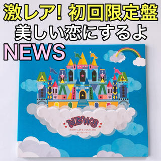 NEWS - NEWS LIVE TOUR 2012 美しい恋にするよ 初回盤 DVD 美品!