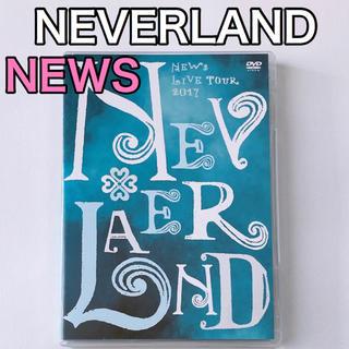 NEWS - NEWS LIVE TOUR 2017 NEVERLAND DVD 通常盤 美品