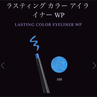 アナスイ(ANNA SUI)のアナスイ ラスティング カラー アイライナー WP 100(アイライナー)