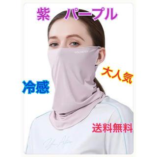 冷感マスク フェイスマスク スポーツ 紫 パープル 送料無料 韓国(ウォーキング)