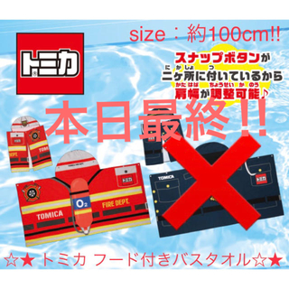 タカラトミー(Takara Tomy)のトミカ フード付きバスタオル(消防士)【新品】(タオル/バス用品)