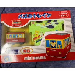 mikihouse - 新品Mikihouse パズルトレイン