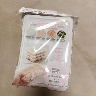 ニシマツヤ(西松屋)の離乳食 ストック 小分け冷凍トレー 西松屋 smartangel(離乳食調理器具)