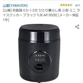 山善 - 1.5合炊き小型炊飯器❗一人暮らしに‼️