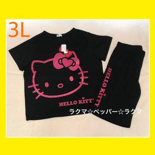 ハローキティ(ハローキティ)のキティ ルームウェア 上下 3L tシャツ ハーフパンツ(ルームウェア)