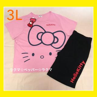 ハローキティ(ハローキティ)のキティ ルームウェア 上下 3L ピンク tシャツ ハーフパンツ(ルームウェア)