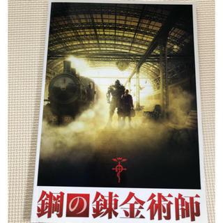 ヘイセイジャンプ(Hey! Say! JUMP)の鋼の錬金術師 映画 パンフレット(日本映画)