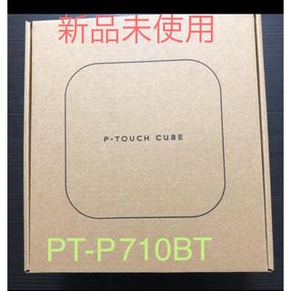 ブラザー(brother)の新品♡ピータッチキューブ   PT-P710BT (テープ/マスキングテープ)