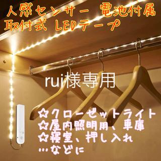 人体赤外線センサー付LEDテープライト×2つ☆ 電池付属(蛍光灯/電球)