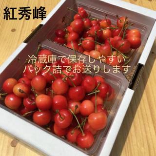 順次発送【規格外】紅秀峰1キロ🍒山形県産さくらんぼ(フルーツ)