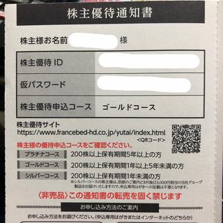 最新 フランスベッド 株主優待 ゴールドコース(1万円) (その他)