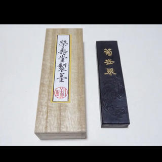 幻の逸品  和田栄寿堂  油煙墨  〈 菊世界 〉
