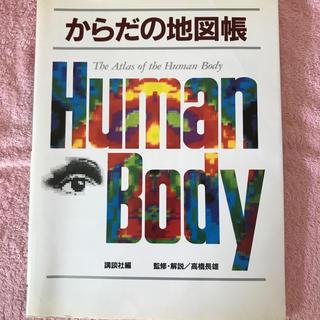 コウダンシャ(講談社)のHuman Body からだの地図帳 (健康/医学)