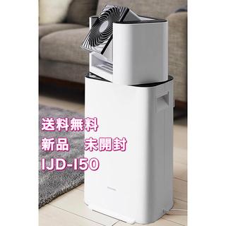 アイリスオーヤマ - 新品 アイリスオーヤマ サーキュレーター 衣類乾燥除湿機 IJD-I50