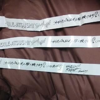 エグザイル(EXILE)のATSUSHI銀テープ(その他)