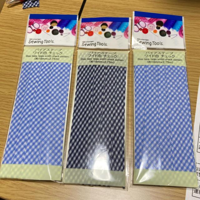 バイアステープ ハンドメイドの素材/材料(その他)の商品写真