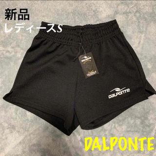 ダウポンチ(DalPonte)のDALPONTEダウポンチ バレーボール ハーフパンツ レディースS 新品(バレーボール)