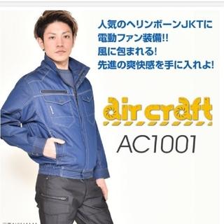 バートル(BURTLE)のバートル空調服のみ「カラー:ネイサン」「サイズ:L」(その他)