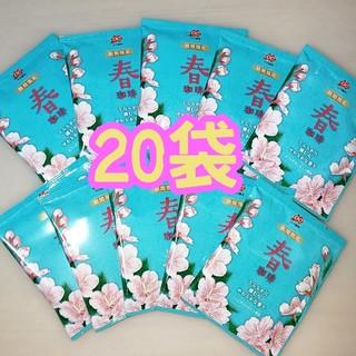 オガワコーヒー(小川珈琲)の20袋❇️小川珈琲❇️期間限定❇️春 珈琲❇️ドリップコーヒー(コーヒー)