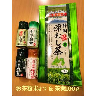 粉末茶4ボトル & 茶葉 100g(静岡 深蒸し茶)