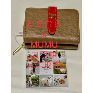 シマムラ(しまむら)のしまむら×MUMUコラボミニ財布(財布)