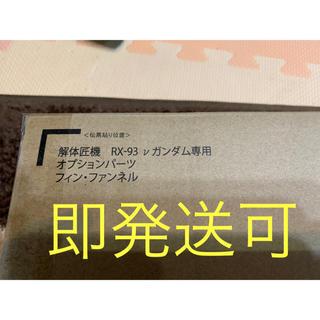 バンダイ(BANDAI)のνガンダムフィン・ファンネルMETAL STRUCTURE 解体匠機 RX-93(フィギュア)