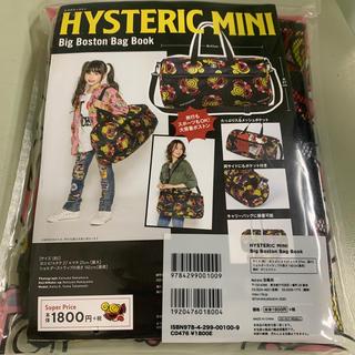 ヒステリックミニ(HYSTERIC MINI)のHYSTERIC MINI Big Boston Bag Book(ファッション/美容)