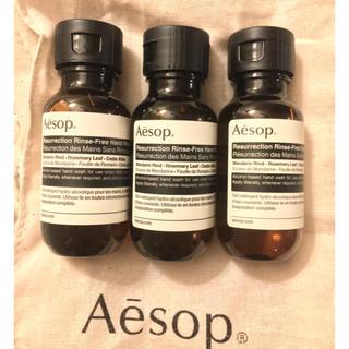 Aesop - *Aesop* リンスフリー ハンドウォッシュ 50ml×3