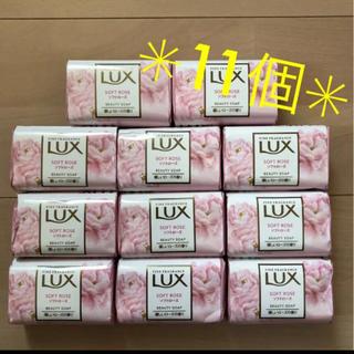 ラックス(LUX)の【即購入OK❤︎匿名配送】✳︎LUX ソフトローズ✳︎ 11個(ボディソープ/石鹸)
