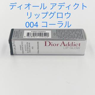 クリスチャンディオール(Christian Dior)のディオール アディクト リップグロウ 004 コーラル(リップケア/リップクリーム)