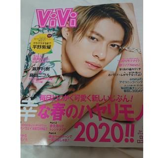 ViVi (ヴィヴィ) 2020年 03月号(表紙 平野 紫耀)(ファッション)