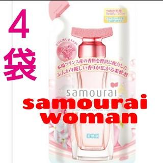 サムライ(SAMOURAI)のサムライウーマン*柔軟剤サムライウーマンの香り詰め替え用4袋set(洗剤/柔軟剤)