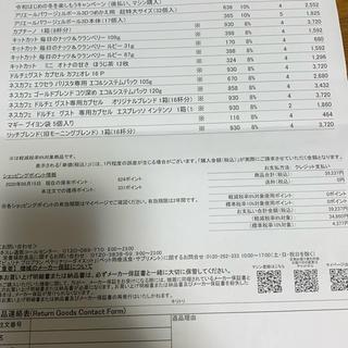 Nestle - ネスレ ドルチェなど定期便いろいろセット 約40000円相当
