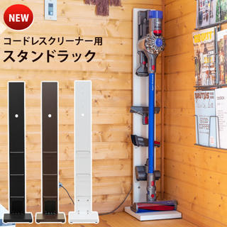New コードレスクリーナー用スタンドラック 【ダークブラウン】(掃除機)