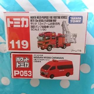 トミカ&ポケットトミカ★消防車セット(ミニカー)