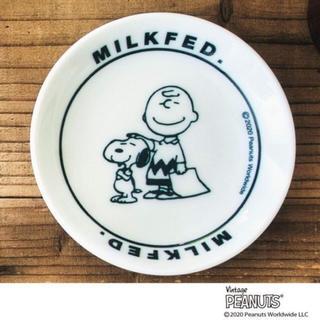 ミルクフェド(MILKFED.)のスヌーピー   豆皿(食器)