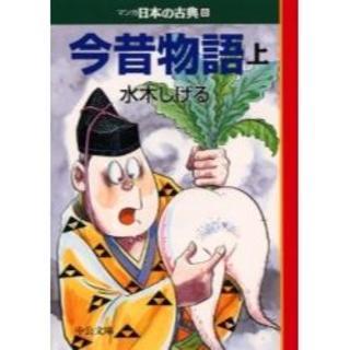 32冊 全巻 新品 マンガ 日本の古典 文庫版 セット(全巻セット)