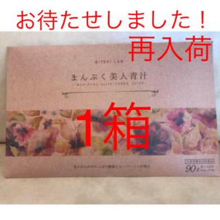 ファンケル(FANCL)のまんぷく美人青汁(青汁/ケール加工食品)