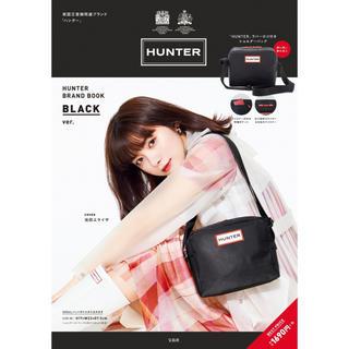 ハンター(HUNTER)の新品 HUNTER BRAND BOOK BLACK ムック本  (ショルダーバッグ)