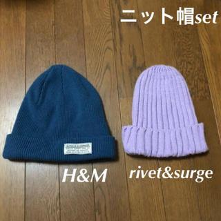 エイチアンドエム(H&M)のニット帽 ニットキャップ セット(ニット帽/ビーニー)
