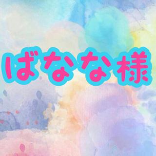 ばなな様(その他)
