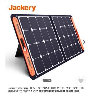 新品未使用  Jackery SolarSaga 100(バッテリー/充電器)