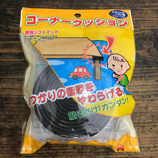 コーナークッション 黒 3.5cm巾×2m(コーナーガード)